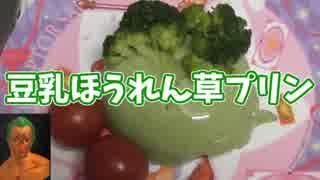 ~野菜帝国クッキング~ 豆乳ほうれん草プリン 4日目