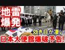 【安倍地雷の効き目が凄いと話題】 韓国人が日本大使館の爆破を予告!ついに爆発連...