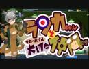 【Bomber Crew】ランカちゃんとリムーバブル大切な仲間たち 六発目