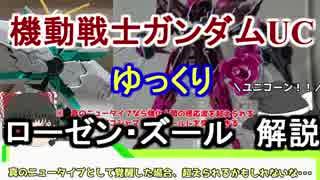 【ガンダムUC】ローゼン・ズール 解説【ゆっくり解説】part18