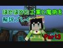 【Minecraft1.12.2】ほどほどに工業と魔術を解説プレイ Part3