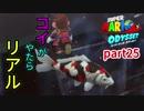 ◆普段から仲の良い友達と『スーパーマリオオデッセイ』を実況!part25