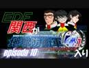 【地球防衛軍4.1】EDF関西がEDF4.1入り ep.10