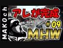MHW【モンハンワールド 】#9 あの装備が完成 ■アクシデントサバイバーマコちゃんねる■