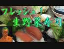 第55位:~野菜帝国クッキング~ フレッシュ!生野菜寿司 5日目 thumbnail