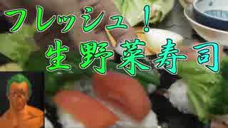 ~野菜帝国クッキング~ フレッシュ!生野菜寿司 5日目