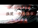 実録・大日本平和会 極道・平田勝市3 全国制覇編