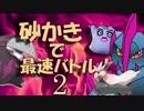 最速!「砂かき」バトル2【ポケモンSM】