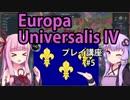 【EU4フランス】ゆかりんと茜ちゃんのEuropa Universalis IVプレイ講座 第5回