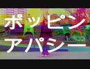 第16位:【たまゆら×じゃきお×七竈】ポッピンアパシー【踊ってみた】 thumbnail