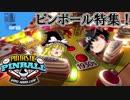 第18位:【ピンボール特集】ゆっくりのSteamひみつ探偵団14 thumbnail