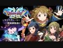第33位:ドラゴンクエストMillionStars~勇者ミズキ伝説~ サイドストーリーEp.1