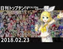 日刊トップテン!VOCALOID&something【日刊ぼかさん2018.02.23】