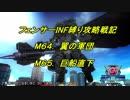 【地球防衛軍5】フェンサーINF縛り攻略戦記 part52 【字幕プレイ動画】 thumbnail