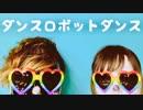 第78位:【こんぽたが】ダンスロボットダンス【踊ってみた結果】 thumbnail