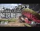 【MHW】0から始める人のためのチャアク解説動画【剣モード・基本操作編】 thumbnail