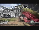【MHW】0から始める人のためのチャアク解説動画【剣モード・基本操作編】