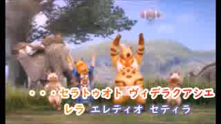 【ニコカラ】トラベルナ FULL《モンハン言語版》(Off Vocal)