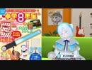 【シロ生放送】2月23日ウビバノルマ達成