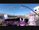 第6位:【車載動画】結月ゆかりと世界のキリトリセン EPISODE12 thumbnail