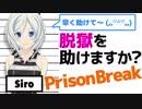 【YouTuberが主人公!?】囚人恋愛ADVの主人公になりました!