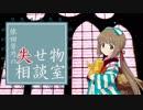 第35位:依田芳乃失せ物相談室#6かな子がいない