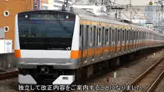 迷列車で行こう 速達編 第29.171215回 変革する東日本 2018