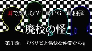 【耳で楽しむTRPG】学生+αの肝試し~『廃校の怪』~第1話