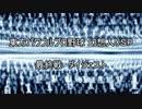 第83位:東方パワフルプロ野球 幻想入りSP 最終戦 ダイジェスト thumbnail