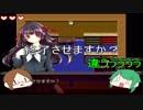 【実況】ヘタレJK2人で怪異症候群 part4【飴キジ】