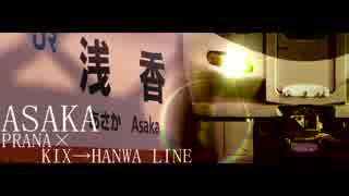 ASAKA【PRANA×関空・阪和線】