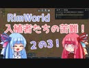 【RimWorld】入植者たちの苦難! *2-3*