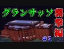 【Minecraft】グランサッソを舞台に攻城戦っぽいことしてみたpart2【実況】