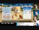 【栄冠ナイン】赤星世代で3年以内に甲子園優勝 part.1【パワプロ2016】