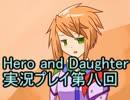 レベル1でもがんばるぞい! Hero_and_Daughter実況プレイ第八回