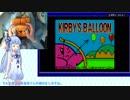 【VOICEROID2】葵ちゃんがゲームキューブでコロコロカービィ W4