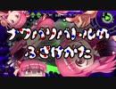 【VOICEROID2】ナワバリバトルのふざけかた!6 【splatoon2】