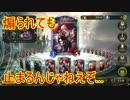 [Shadowverse実況]EX要は疾走[実況pt.5]