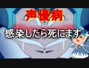 声優病フィフスオピニオン(69マンSEエックス ゼERO)