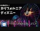 第66位:ゼロ君が行く!カリフォルディズニー【ゆっくり】Part.1 thumbnail