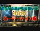 """【シャドウバース】RAGEファイナリストデッキでグラマス目指す!!""""40th"""""""