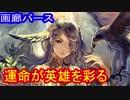 【ゆっくり解説】画廊バース第17回 バイヴカハ