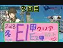 【艦これ】ほっぽちゃんを嫁艦にしたくて!パート136【イベント回】