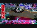【実況】盲目的にスプラトゥーン2 Part26 爆撃対決! ノヴァ...