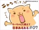 森永千才のradioclub.jp#07(あるある)