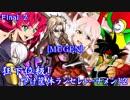 【MUGEN】狂下位級!叩け筐体ランセレトーナメント2 Final-2