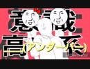 第10位:【超俺得】歌ってみたノンストップメドレー⑥ thumbnail