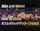 NBA Live Mobile How to move ダブルクラッチ、アリウープの方法