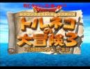 【実況】トルネコ3 ポポロ異世界 ポポロ死亡集 part1