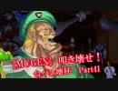 第15位:[MUGEN]叩き壊せ!!台パン壊杯 狂下位上限前後 Part42 thumbnail